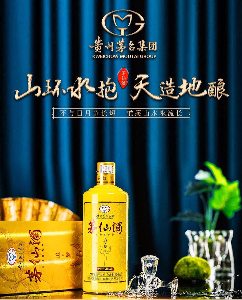 茅仙酒——追梦 酱香型白酒 53°vol 500ml插图3