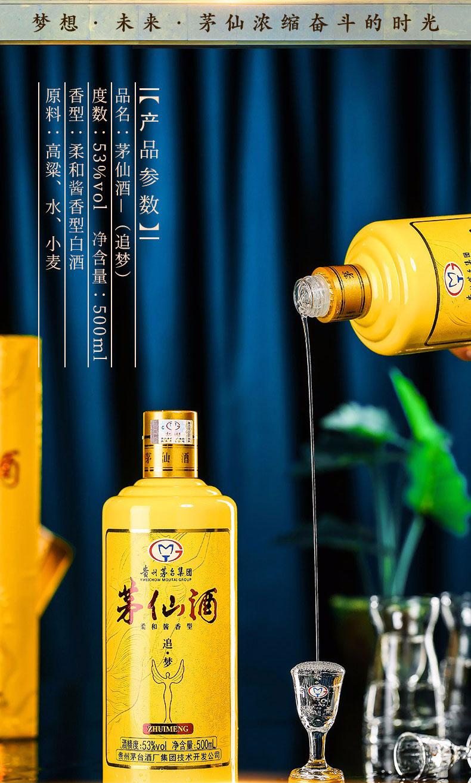 茅仙酒——追梦 酱香型白酒 53°vol 500ml插图5