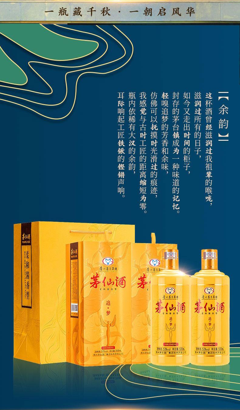 茅仙酒——追梦 酱香型白酒 53°vol 500ml插图6
