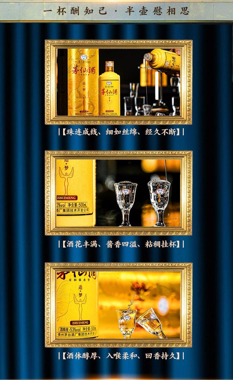 茅仙酒——追梦 酱香型白酒 53°vol 500ml插图7