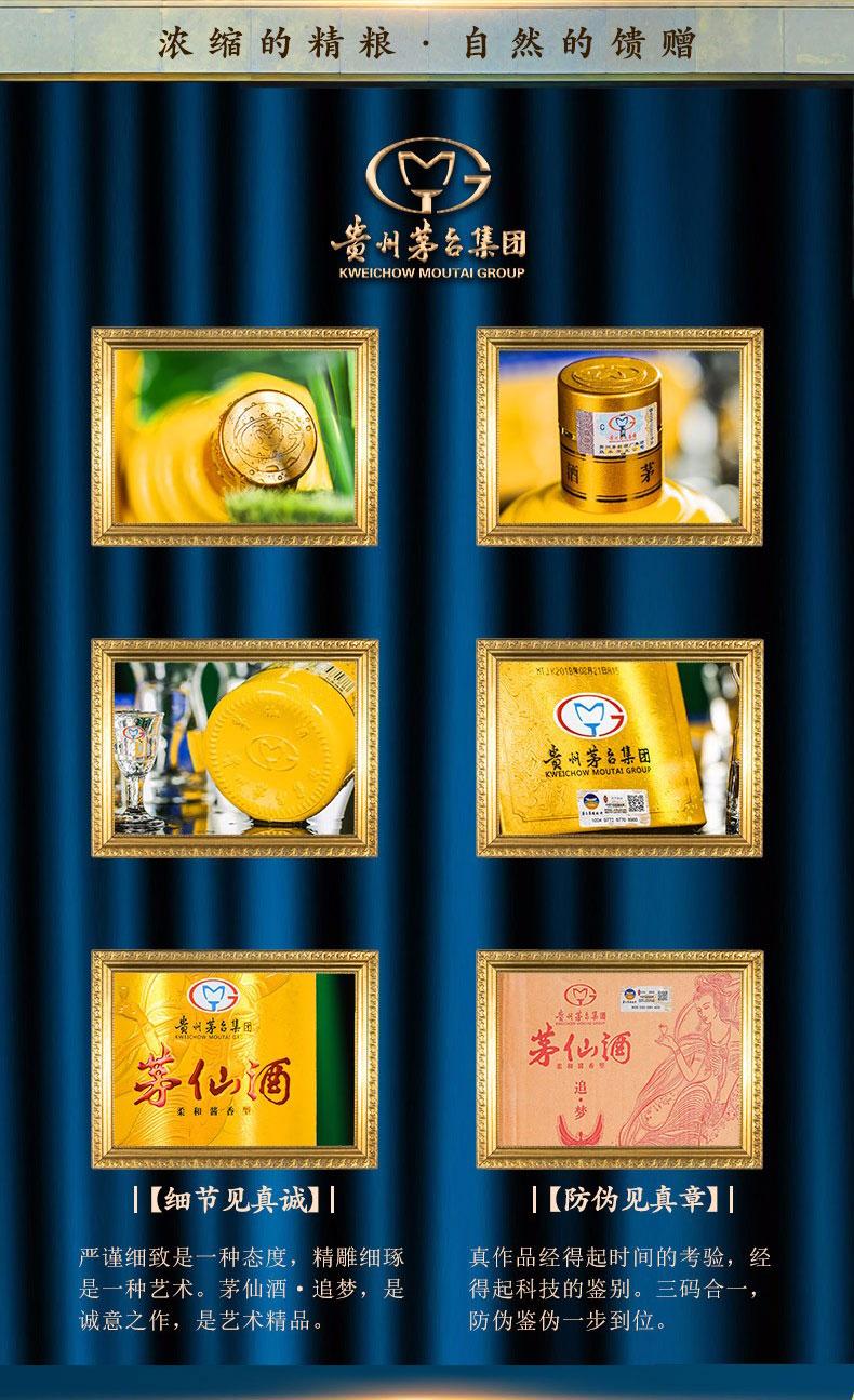 茅仙酒——追梦 酱香型白酒 53°vol 500ml插图8