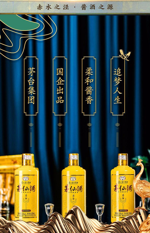 茅仙酒——追梦 酱香型白酒 53°vol 500ml插图10