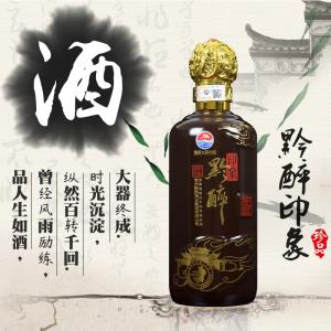 印象黔醉系列之【酒都印象】插图